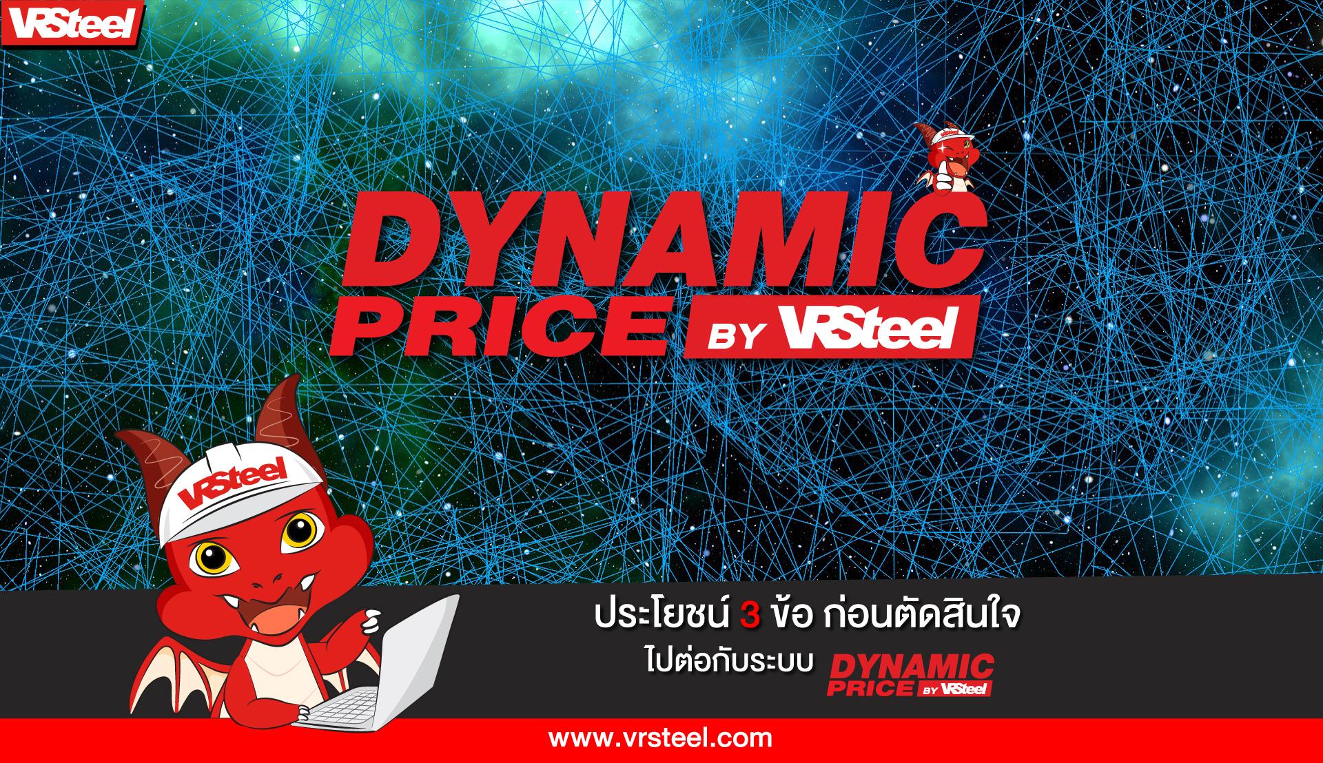ประโยชน์ 3 ข้อ ก่อนตัดสินใจ ไปต่อกับระบบ Dynamic Price