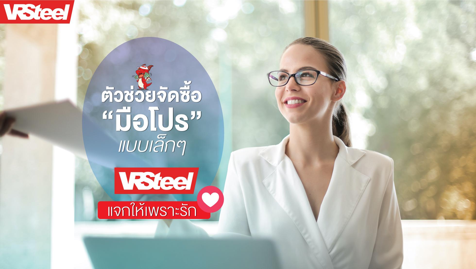 """ตัวช่วยจัดซื้อ """"มือโปร"""" แบบเล็กๆ ที่ VRSteel แจกให้เพราะรัก"""