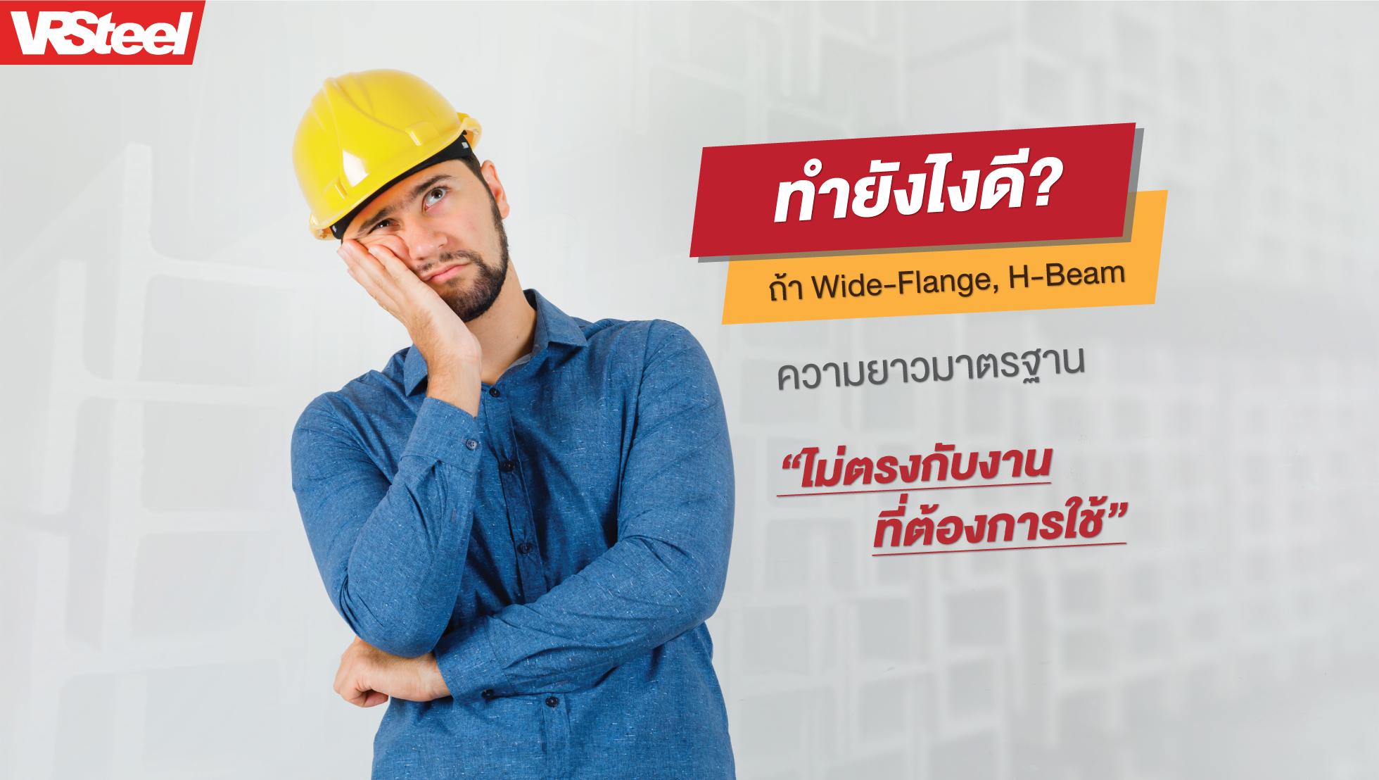 ทำยังไงดี? ถ้า Wide-Flange H-Beam ความยาวมาตรฐานไม่ตรงกับงานที่ต้องการใช้