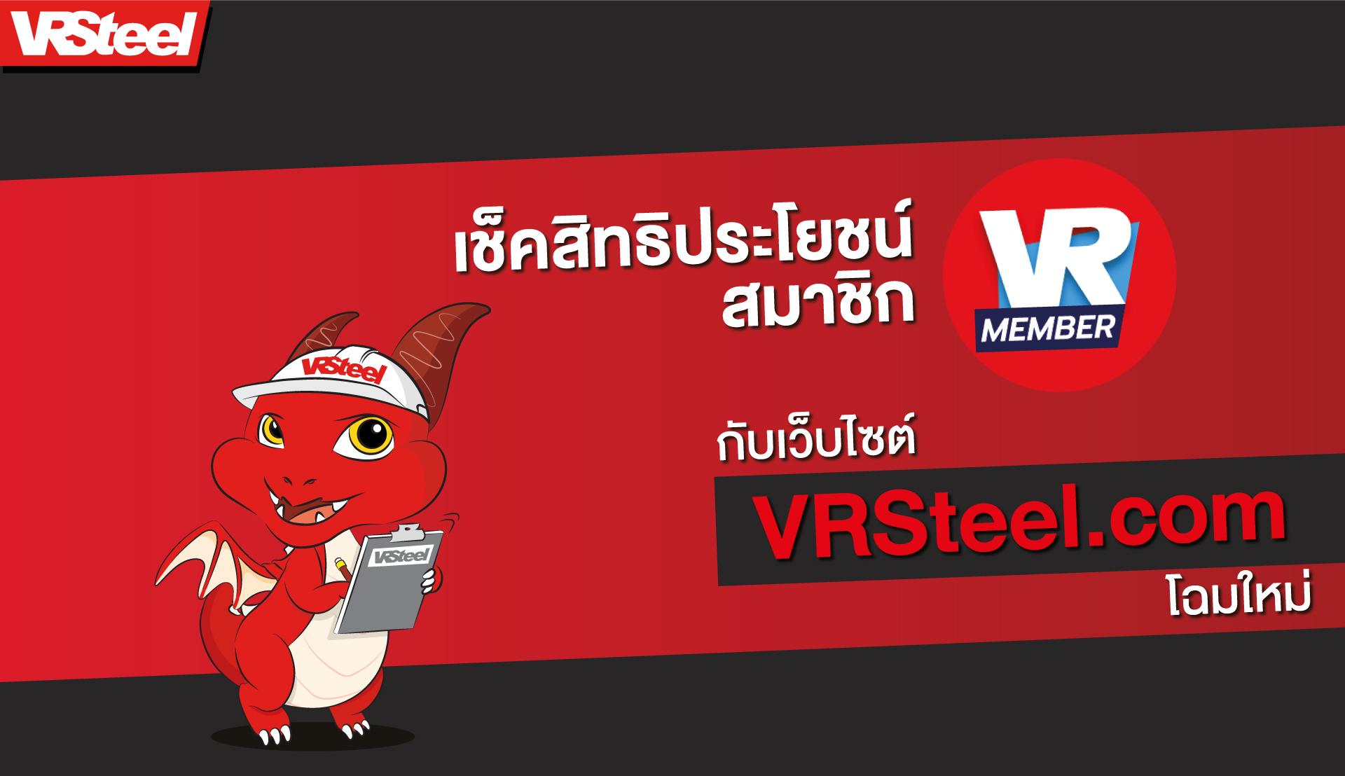 เช็คสิทธิประโยชน์สมาชิก VRMember กับเว็บไซต์ VRSteel โฉมใหม่