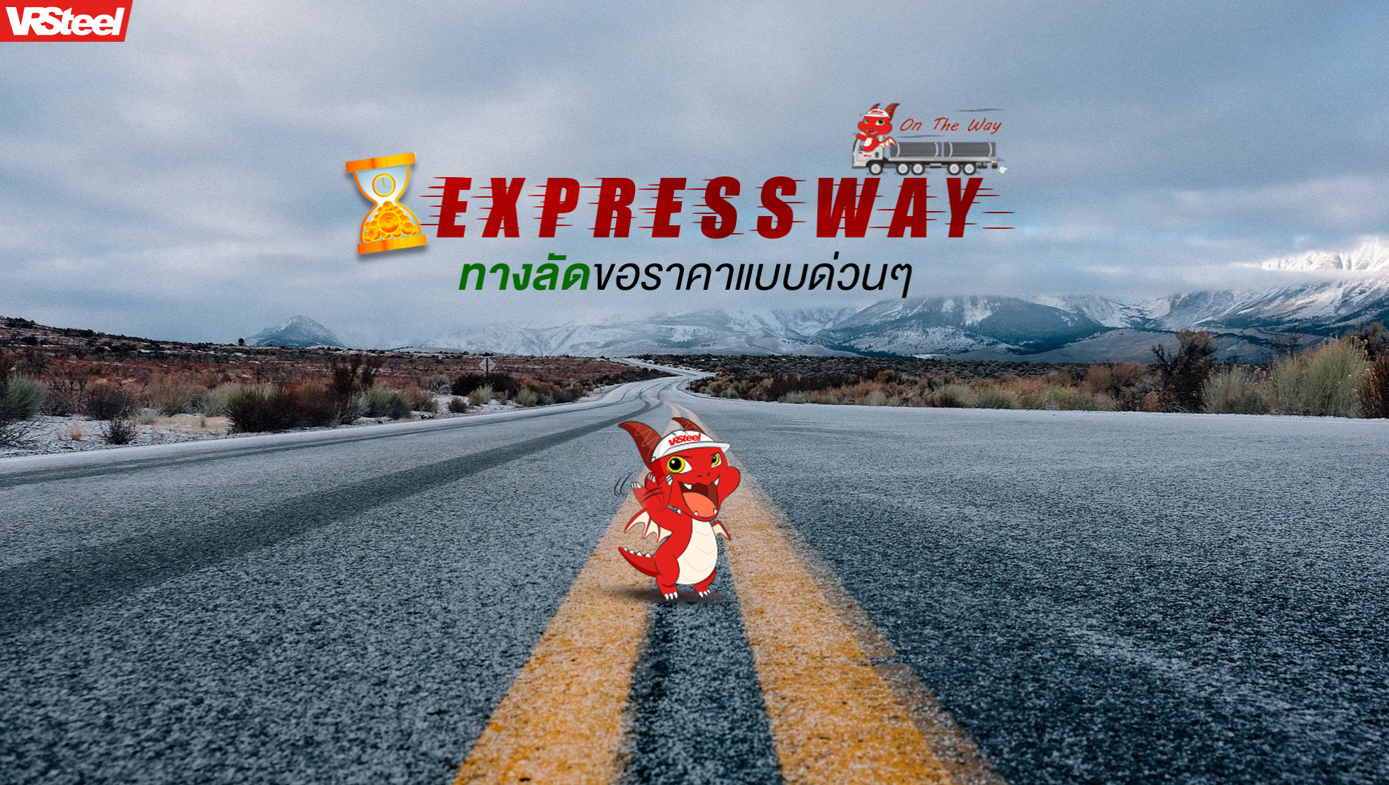 Expressway ทางลัดขอราคาแบบด่วนๆ