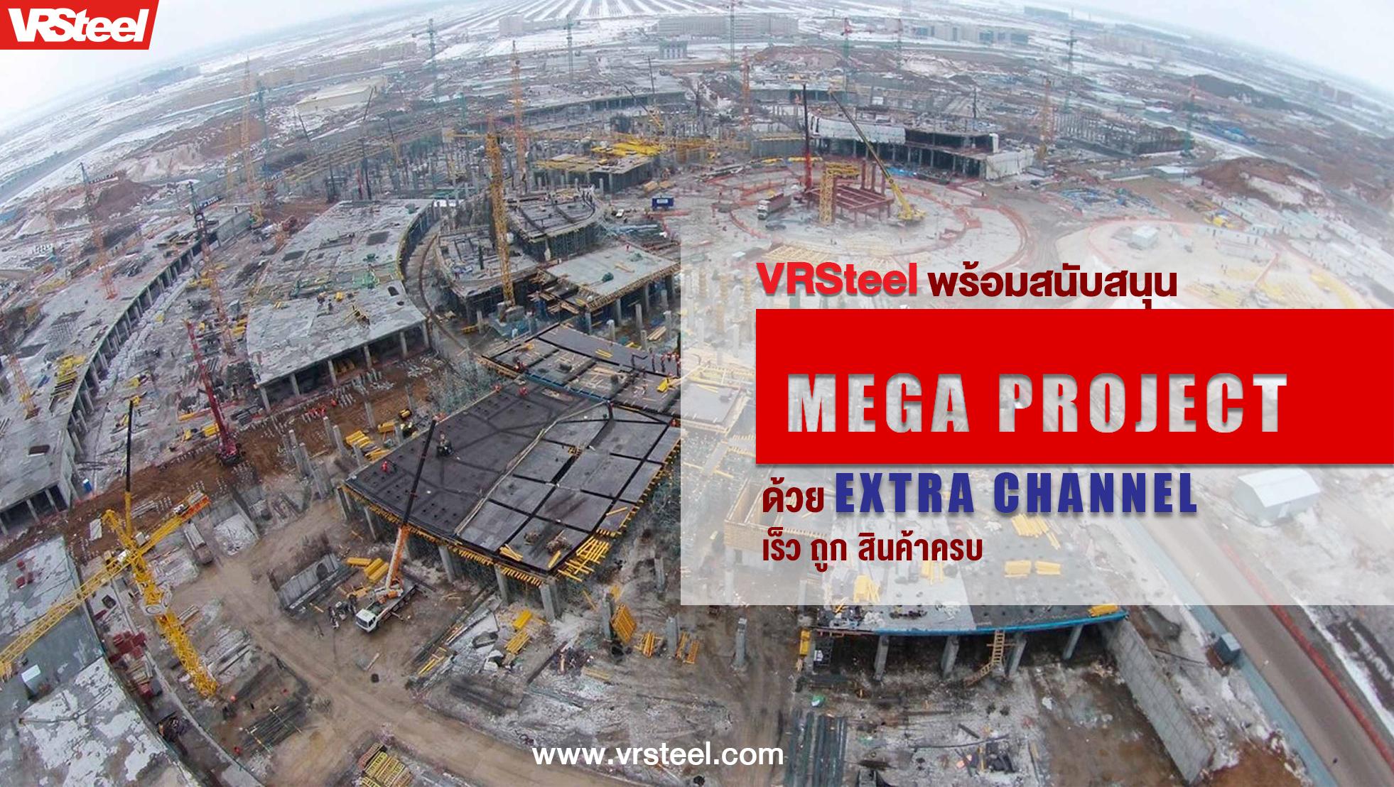 VRSteel พร้อมสนับสนุน Mega Project ด้วย Extra Channel