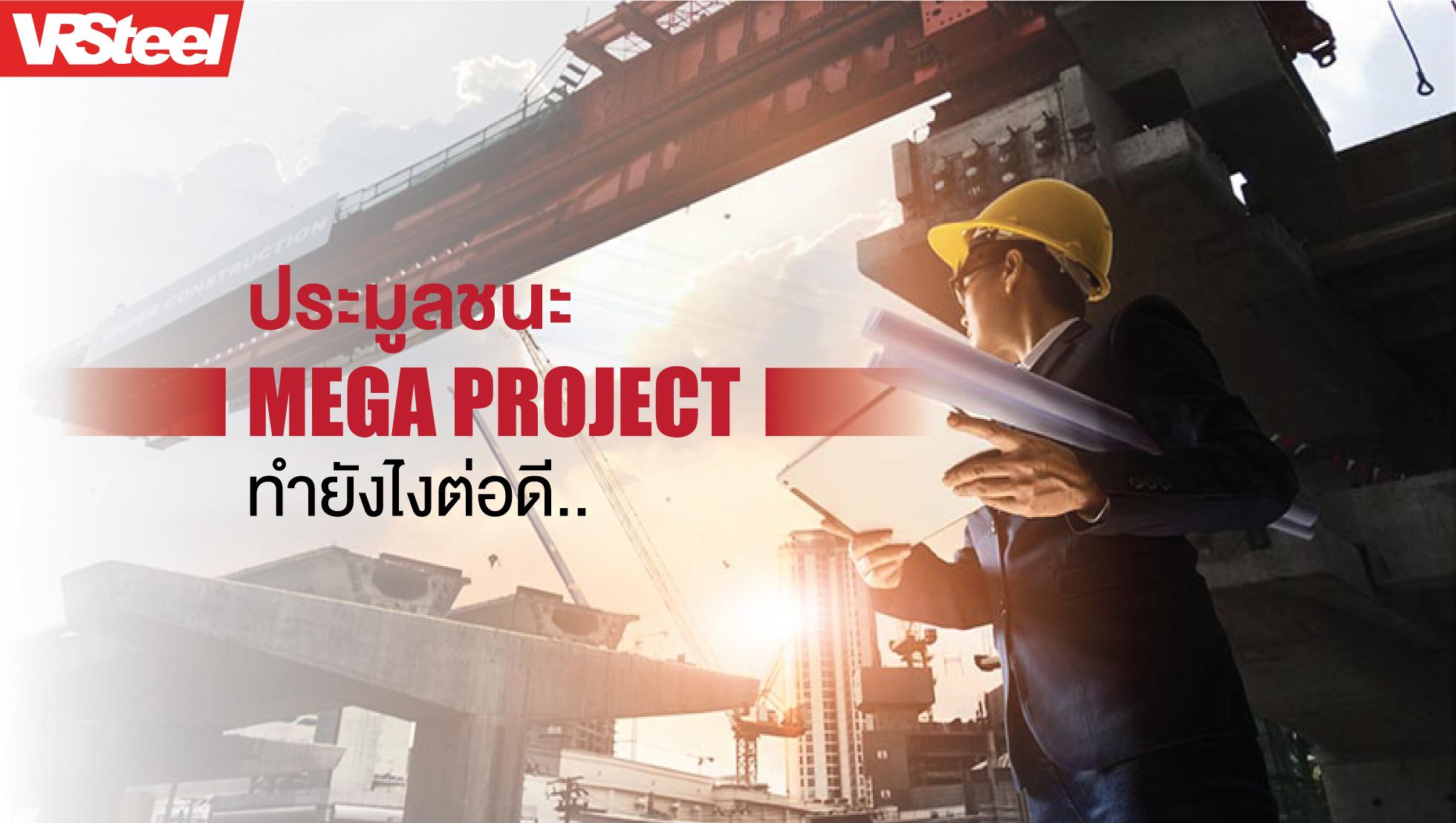 ประมูลชนะ Mega Project ทำยังไงต่อดี