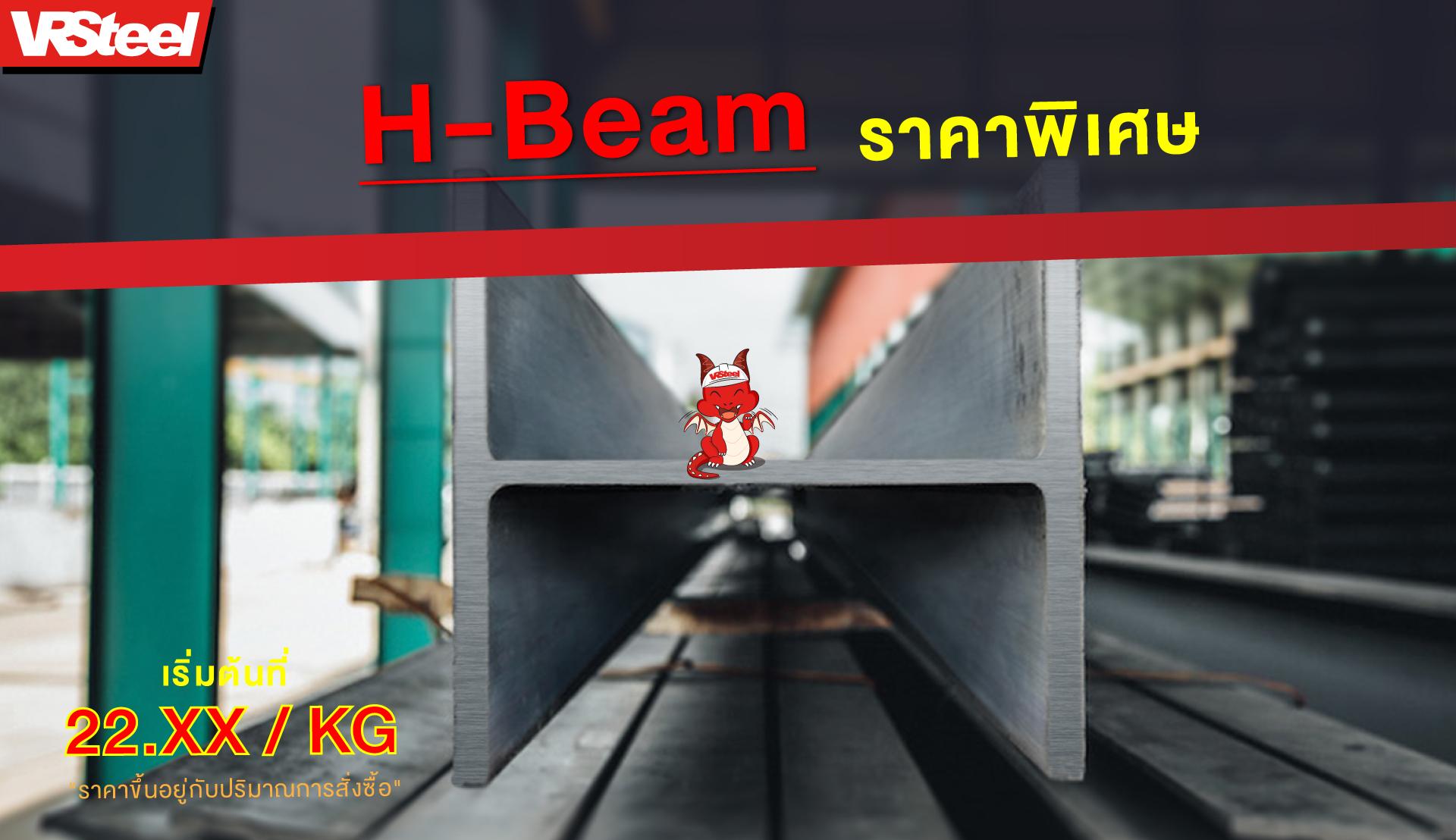โปรโมชั่น H-Beam ราคาพิเศษ
