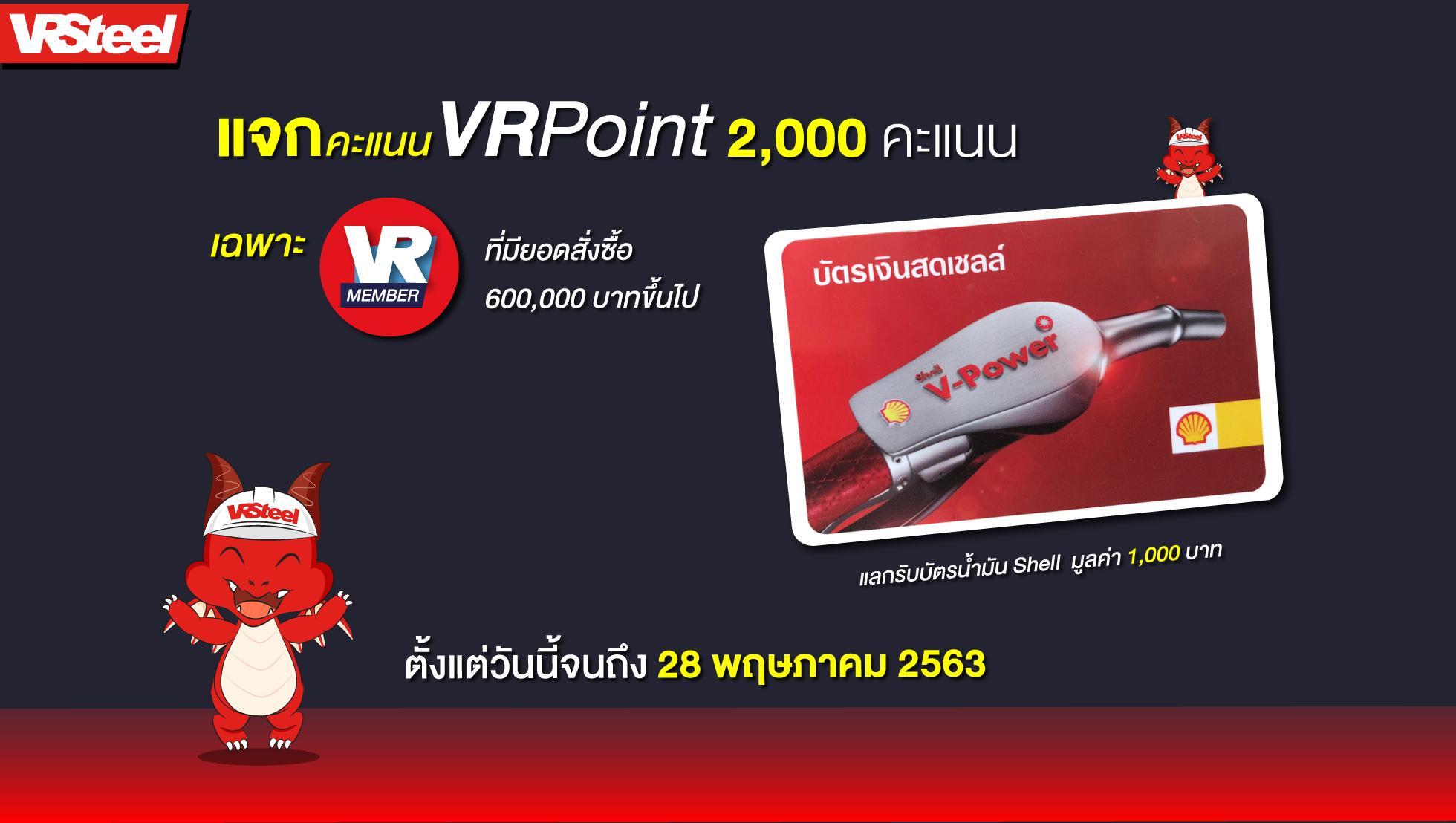 แจกคะแนน VR Point 2,000 คะแนน แลกรับบัตรน้ำมัน Shell