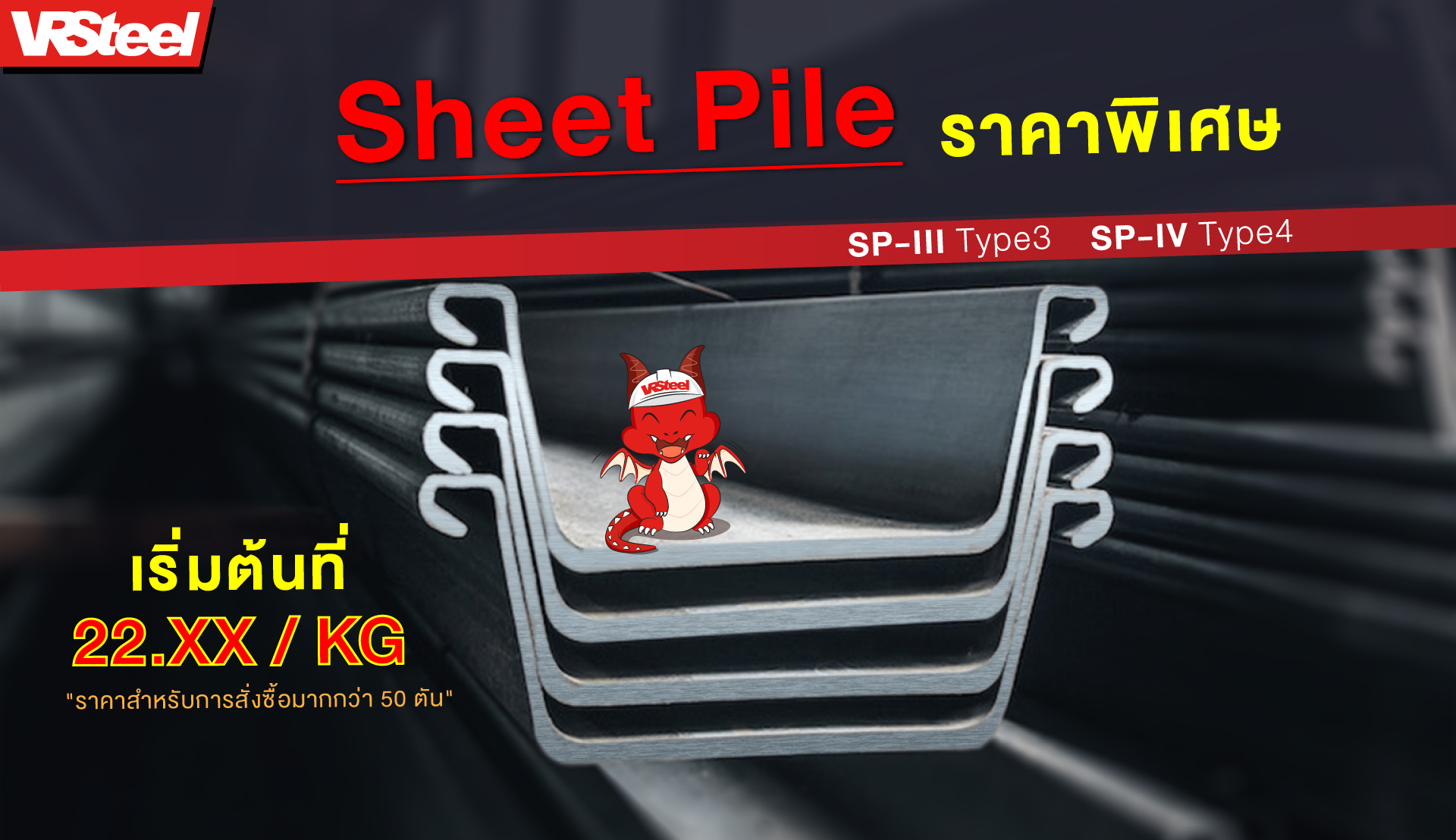 Promotion Sheet Pile ราคาพิเศษ